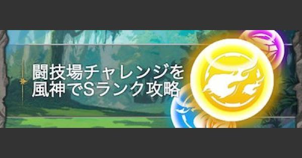 【パズドラ】闘技場チャレンジを風神でSランク攻略