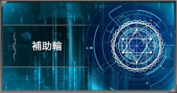 【遊戯王デュエルリンクス】スキル「補助輪」の評価と使い道
