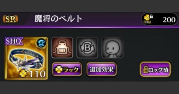 【黒騎士と白の魔王】戦闘力5000に到達する方法!