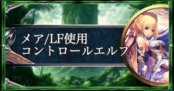 【シャドバ】ローテーション20連勝!メア/LF使用コントロールエルフ!【シャドウバース】