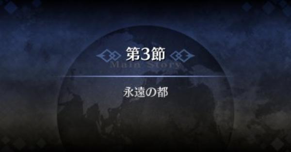 【FGO】セプテム第3節『永遠の都』攻略