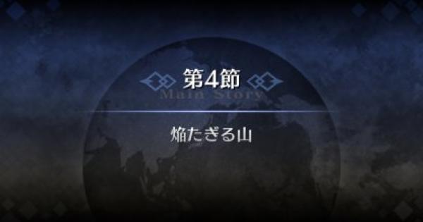 【FGO】セプテム第4節『焔たぎる山』攻略