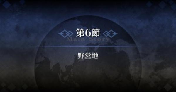 【FGO】セプテム第6節『野営地』攻略