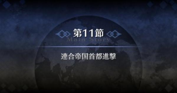 【FGO】セプテム第11節『連合帝国首都進撃』攻略