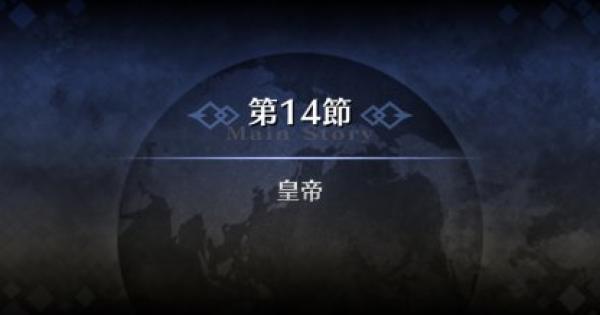【FGO】セプテム第14節『皇帝』攻略
