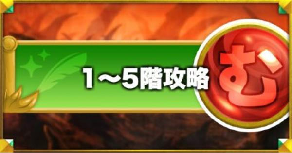 【コトダマン】夢幻の塔1〜5階攻略!適正キャラと攻略のコツ