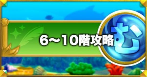 【コトダマン】夢幻の塔6〜10階攻略!適正キャラと攻略のコツ