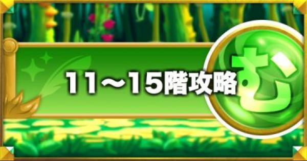【コトダマン】夢幻の塔11〜15階攻略!適正キャラと攻略のコツ