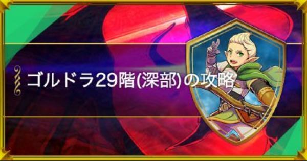 【スママジ】「古代遺跡ゴルドラ」30階の攻略とおすすめキャラ【スマッシュ&マジック】