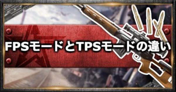 【荒野行動】FPSモードとTPSモードの違い