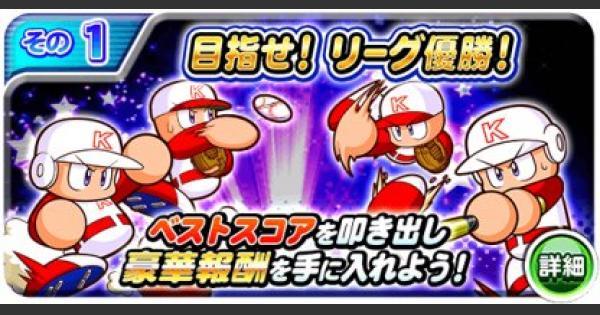 【パワプロアプリ】チャレンジスタジアムリーグ2の報酬【パワプロ】