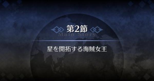【FGO】オケアノス第2節『星を開拓する海賊女王』攻略