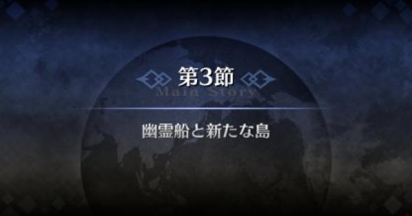【FGO】オケアノス第3節『幽霊船と新たな島』攻略