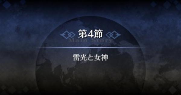 【FGO】オケアノス第4節『雷光と女神』攻略