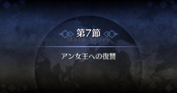 【FGO】オケアノス第7節『アン女王への復讐』攻略