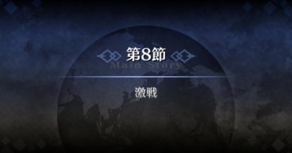 【FGO】オケアノス第8節『激戦』攻略