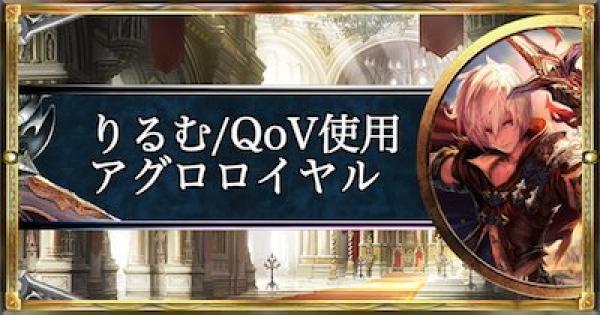【シャドバ】アンリミMPランキング2位!りるむ/QoV使用アグロロイヤル【シャドウバース】
