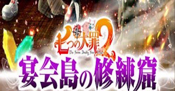 【白猫】七つの大罪2協力「宴会島の修練窟」の攻略と適正キャラ