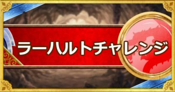 【DQMSL】「ラーハルトチャレンジ」攻略!4ターンでクリアする方法!