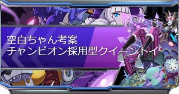 【ファイトリーグ】空白ちゃん考案:チャンピオン採用型クイーントイデッキ