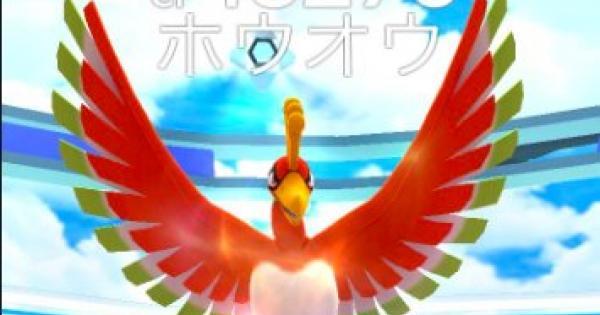 【ポケモンGO】ホウオウがレイドボスに復活!今回は色違いも登場!