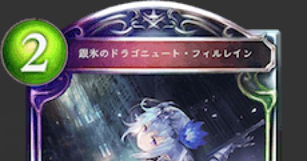 【シャドバ】銀氷のドラゴニュート・フィルレインの評価と採用デッキ【シャドウバース】