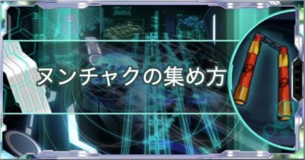 【シンフォギアXD】ヌンチャクの効率的な集め方! | EP効率
