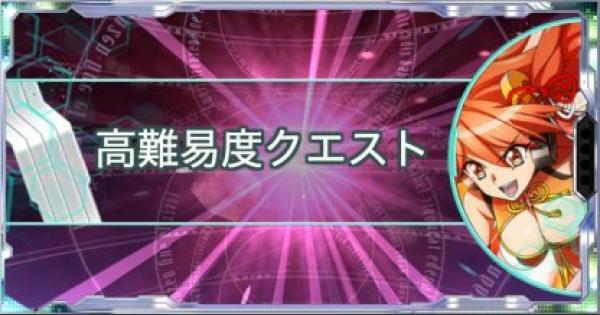 【シンフォギアXD】怒りのッ!カンフー3姉妹高難易度攻略まとめ