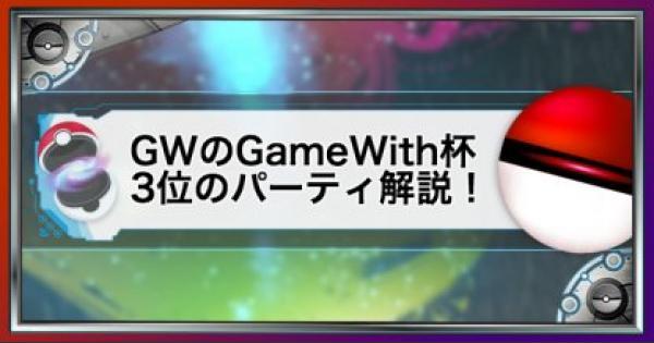 GWGameWith杯の3位パーティを解説&紹介
