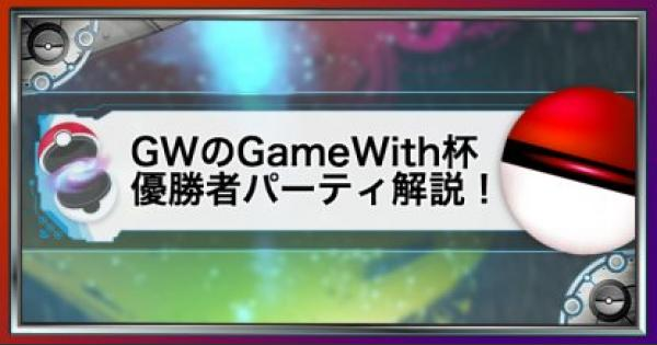 【USUM】GWGameWith杯の優勝者パーティを解説&紹介【ポケモンウルトラサンムーン】