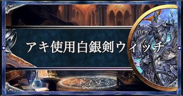 【シャドバ】ローテーション15連勝達成!アキ使用白銀剣ウィッチ!【シャドウバース】