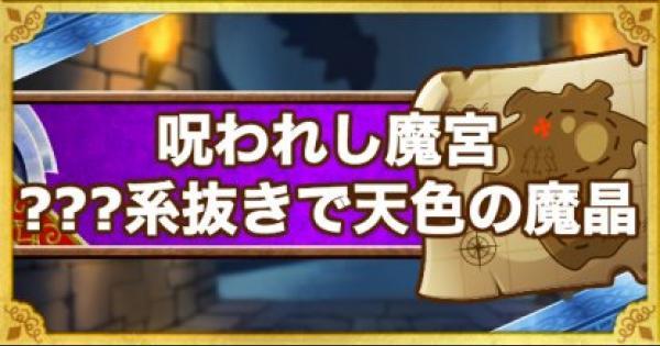 【DQMSL】「呪われし魔宮」???系抜きで天色の魔晶攻略!