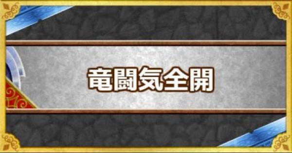 【DQMSL】「竜闘気全開」の効果とモンスター