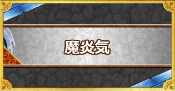 【DQMSL】「魔炎気」の効果とモンスター