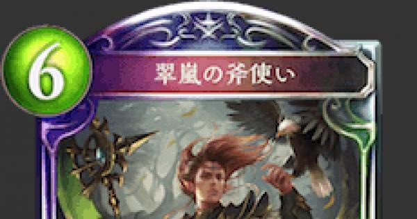 【シャドバ】翠嵐の斧使いの評価と採用デッキ【シャドウバース】