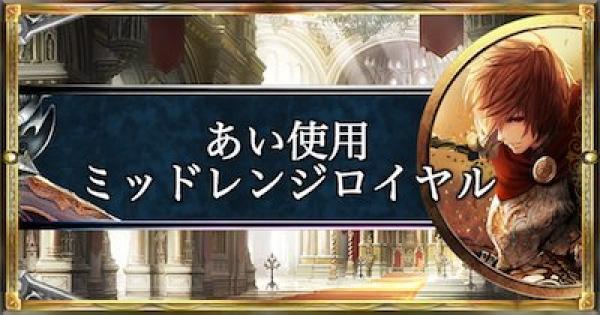 【シャドバ】ローテーション20連勝!あい使用ミッドレンジロイヤル!【シャドウバース】