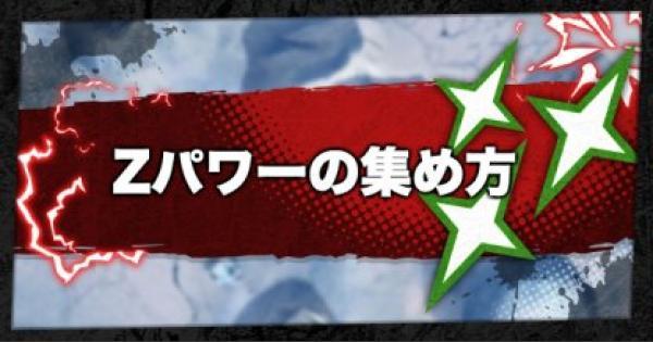 【レジェンズ】Zパワーの効率的な集め方【ドラゴンボールレジェンズ】