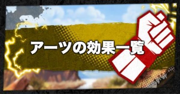 【レジェンズ】アーツカードの種類と効果・違いまとめ【ドラゴンボールレジェンズ】