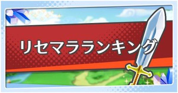 【ドラガリ】リセマラ当たりランキング【ドラガリアロスト】