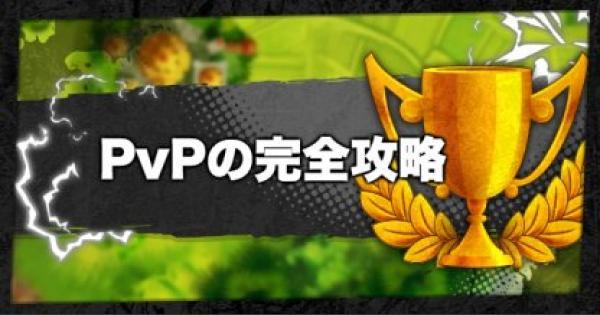 PvP(レーティング)の攻略!勝率アップのコツ