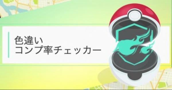 【ポケモンGO】色違いコンプ率チェッカー
