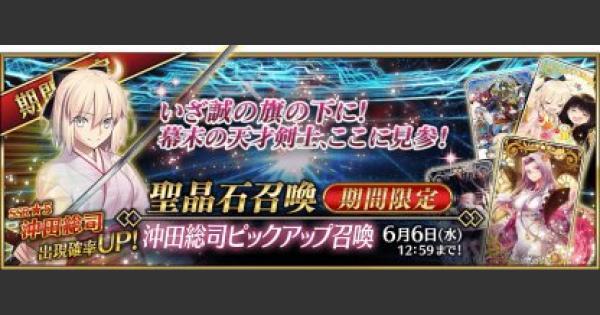 【FGO】沖田総司ピックアップガチャシミュレーター