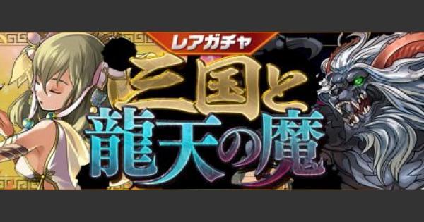 【パズドラ】三国と龍天の魔(レアガチャ)のラインナップと詳細