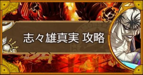 【サモンズボード】【京都大火】志々雄真実 攻略のおすすめモンスター