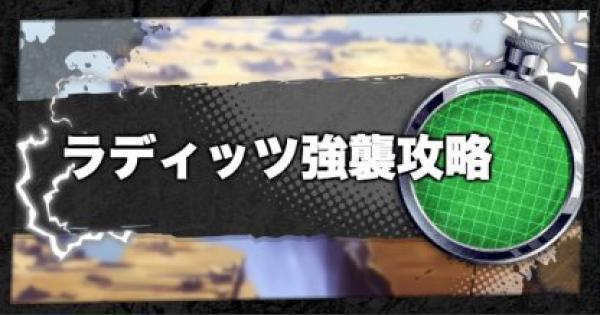 【レジェンズ】ラディッツ強襲の攻略と適正キャラ(HARD追加)【ドラゴンボールレジェンズ】