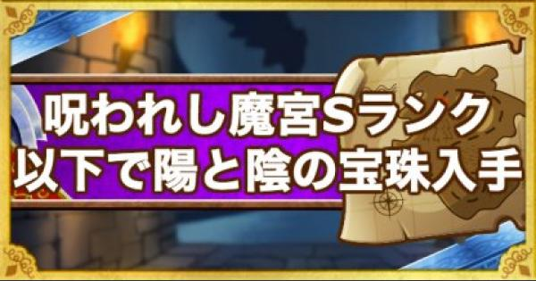 【DQMSL】「呪われし魔宮」Sランク以下で陽と陰の宝珠を入手の攻略法!