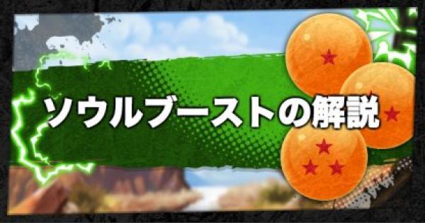 【レジェンズ】ブーストパネル(ソウルブースト)の解放優先度【ドラゴンボールレジェンズ】