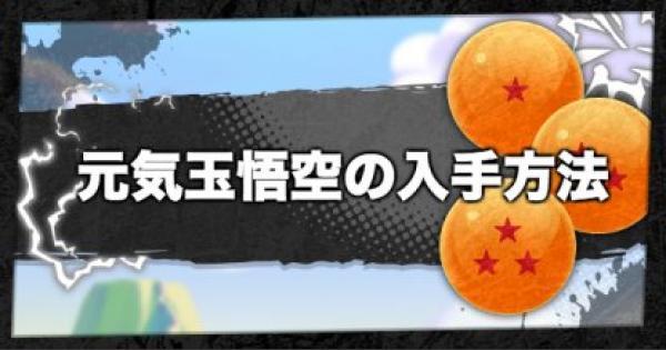 【レジェンズ】元気玉孫悟空の入手方法【ドラゴンボールレジェンズ】
