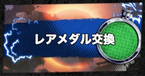 【レジェンズ】レアメダル交換所おすすめ優先度【ドラゴンボールレジェンズ】