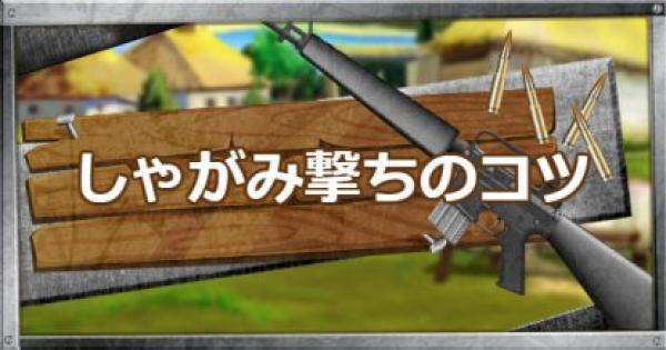 【フォートナイト】しゃがみ撃ちのコツ・テクニック【FORTNITE】